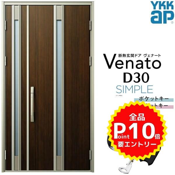 玄関ドア YKKap Venato D30 F03 親子ドア スマートコントロールキー W1235×H2330mm D4/D2仕様 YKK 断熱玄関ドア ヴェナート 新設 おしゃれ リフォーム