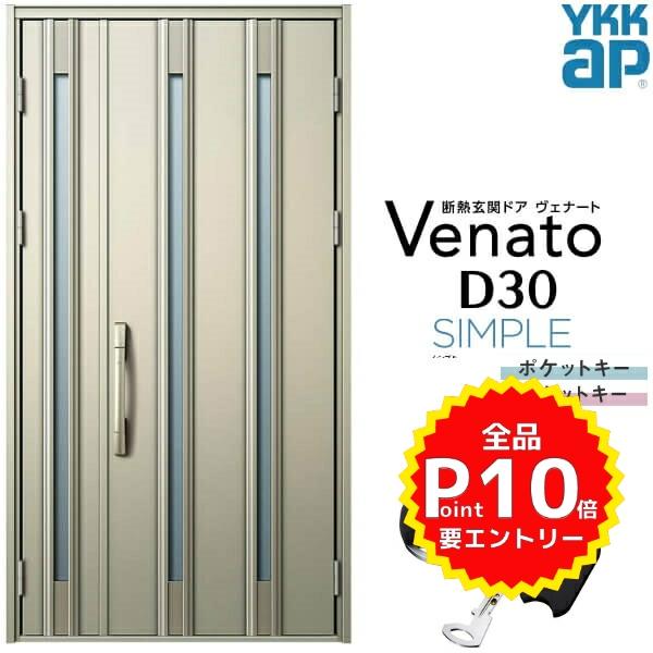 玄関ドア YKKap Venato D30 F04 親子ドア スマートコントロールキー W1235×H2330mm D4/D2仕様 YKK 断熱玄関ドア ヴェナート 新設 おしゃれ リフォーム