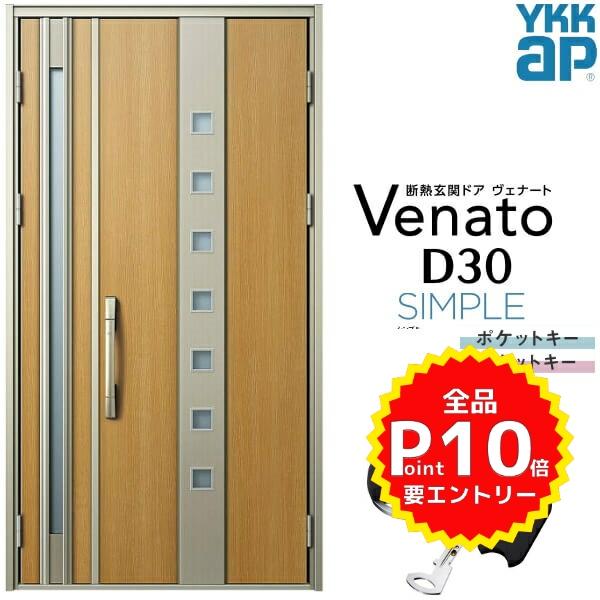 玄関ドア ヴェナートD30 VENATOD30 YKK ap SIMPLE シンプル 玄関ドア YKKap Venato D30 F05 親子ドア スマートコントロールキー W1235×H2330mm D4/D2仕様 YKK 断熱玄関ドア ヴェナート 新設 おしゃれ リフォーム