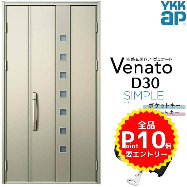 通風玄関ドア YKKap Venato D30 F05T 親子ドア スマートコントロールキー W1235×H2330mm D4/D2仕様 YKK 断熱玄関ドア ヴェナート 新設 おしゃれ リフォーム