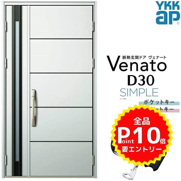 玄関ドア ヴェナートD30 VENATOD30 YKK ap SIMPLE シンプル 玄関ドア YKKap Venato D30 F08 親子ドア スマートコントロールキー W1235×H2330mm D4/D2仕様 YKK 断熱玄関ドア ヴェナート 新設 おしゃれ リフォーム