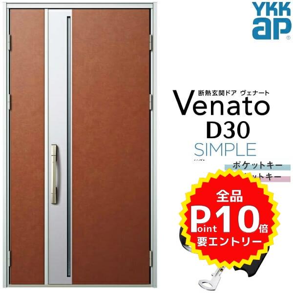 玄関ドア YKKap Venato D30 F09 親子ドア スマートコントロールキー W1235×H2330mm D4/D2仕様 YKK 断熱玄関ドア ヴェナート 新設 おしゃれ リフォーム