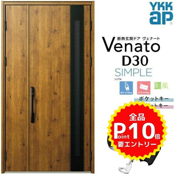 通風玄関ドア YKKap ヴェナート D30 F11T 親子ドア スマートコントロールキー W1235×H2330mm D4/D2仕様 YKK 断熱玄関ドア Venato 新設 おしゃれ リフォーム