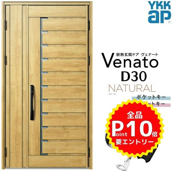 玄関ドア YKKap Venato D30 N02 親子ドア スマートコントロールキー W1235×H2330mm D4/D2仕様 YKK 断熱玄関ドア ヴェナート 新設 おしゃれ リフォーム