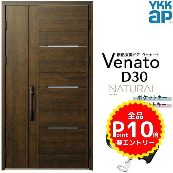玄関ドア YKKap Venato D30 N03 親子ドア スマートコントロールキー W1235×H2330mm D4/D2仕様 YKK 断熱玄関ドア ヴェナート 新設 おしゃれ リフォーム
