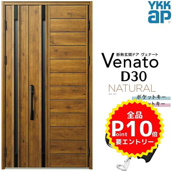 玄関ドア YKKap Venato D30 N04 親子ドア スマートコントロールキー W1235×H2330mm D4/D2仕様 YKK 断熱玄関ドア ヴェナート 新設 おしゃれ リフォーム