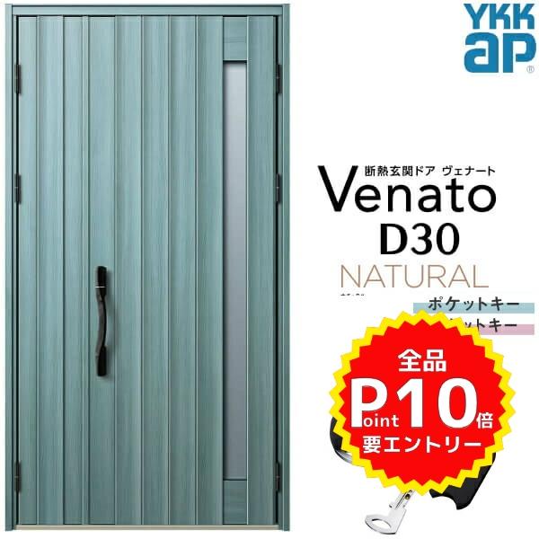 玄関ドア YKKap Venato D30 N05 親子ドア スマートコントロールキー W1235×H2330mm D4/D2仕様 YKK 断熱玄関ドア ヴェナート 新設 おしゃれ リフォーム