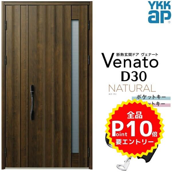 通風玄関ドア YKKap Venato D30 N05T 親子ドア スマートコントロールキー W1235×H2330mm D4/D2仕様 YKK 断熱玄関ドア ヴェナート 新設 おしゃれ リフォーム