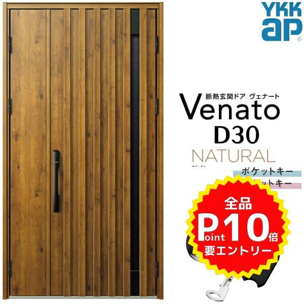 通風玄関ドア YKKap Venato D30 N06T 親子ドア スマートコントロールキー W1235×H2330mm D4/D2仕様 YKK 断熱玄関ドア ヴェナート 新設 おしゃれ リフォーム