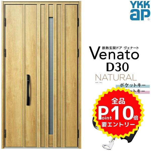 通風玄関ドア YKKap Venato D30 N07T 親子ドア スマートコントロールキー W1235×H2330mm D4/D2仕様 YKK 断熱玄関ドア ヴェナート 新設 おしゃれ リフォーム