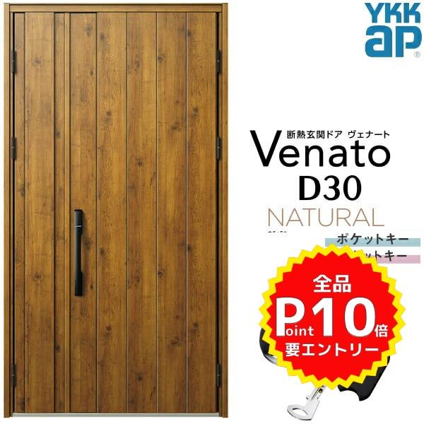 玄関ドア YKKap Venato D30 N08 親子ドア スマートコントロールキー W1235×H2330mm D4/D2仕様 YKK 断熱玄関ドア ヴェナート 新設 おしゃれ リフォーム