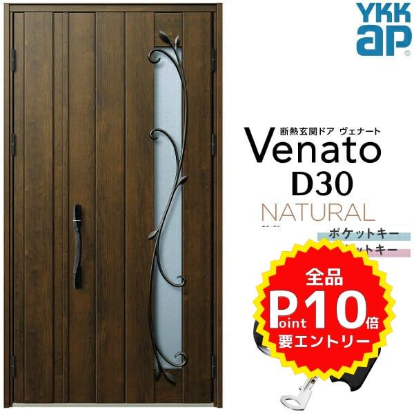 玄関ドア YKKap Venato D30 N11 親子ドア スマートコントロールキー W1235×H2330mm D4/D2仕様 YKK 断熱玄関ドア ヴェナート 新設 おしゃれ リフォーム
