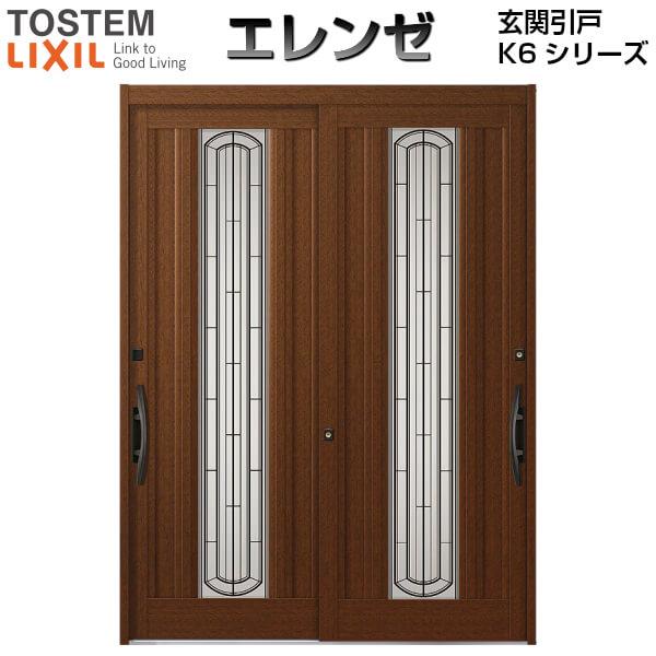 玄関引戸 エレンゼ 14型 2枚建戸 K6 LIXIL リクシル 玄関引き戸 アルミサッシ 玄関ドア 引戸 おしゃれ リフォーム DIY