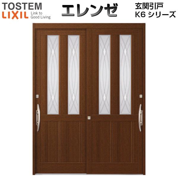 玄関引戸 エレンゼ 22型 2枚建戸 K6 LIXIL リクシル 玄関引き戸 アルミサッシ 玄関ドア 引戸 おしゃれ リフォーム DIY