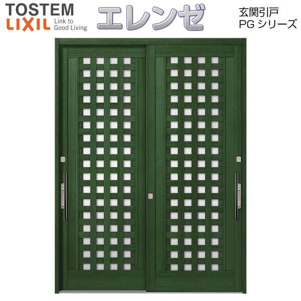 断熱玄関引き戸 エレンゼPG 2枚建引戸 PGEL-11型 W1640/1692/1870×H2257mm ランマなし LIXIL リクシル 玄関ドア 玄関引き戸 洋風 アルミサッシ リフォーム DIY
