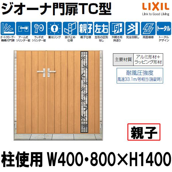 門扉 LIXIL/TOEX ジオーナ TC型 親子両開き 04・08-14 柱使用 400・800×1,400 LIXIL/TOEX