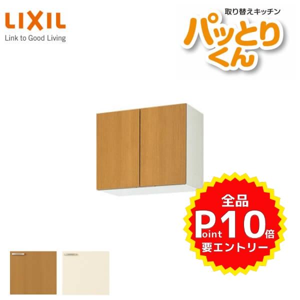 キッチン 吊戸棚 ショート(高さ50cm) 間口60cm GKシリーズ GK-A-60 LIXIL/リクシル 取り換えキッチン パッとりくん