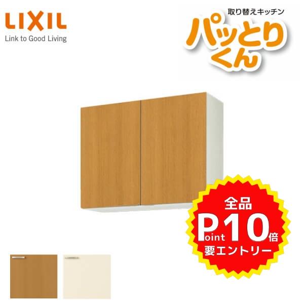 キッチン 吊戸棚 ミドル(高さ70cm) 間口90cm GKシリーズ GK-AM-90ZN LIXIL/リクシル 取り換えキッチン パッとりくん
