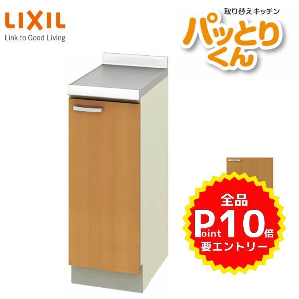 スペーサーキャビネット(調理台) 間口30cm GKシリーズ GK-TT-30 LIXIL/リクシル 取り換えキッチン パッとりくん