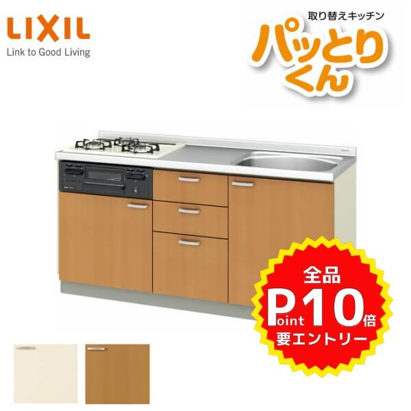 システムキッチン フロアユニット W1650mm 間口165cm GKシリーズ GK-U-165 LIXIL/リクシル 取り換えキッチン パッとりくん 交換 リフォーム用キッチン 流し台