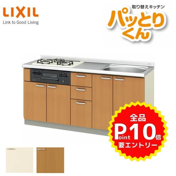 システムキッチン フロアユニット W1700mm 間口170cm GKシリーズ GK-U-170 LIXIL/リクシル 取り換えキッチン パッとりくん 交換 リフォーム用キッチン 流し台
