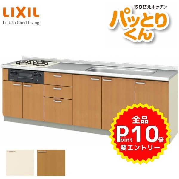 システムキッチン フロアユニット W2500mm 間口250cm GKシリーズ GK-U-250 LIXIL/リクシル 取り換えキッチン パッとりくん 交換 リフォーム用キッチン 流し台