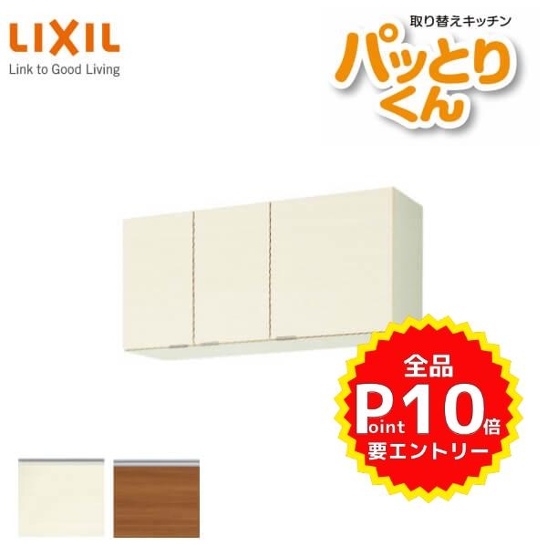 キッチン 吊戸棚 ショート(高さ50cm) 間口105cm GXシリーズ GX-A-105F 不燃仕様(側面底面) LIXIL/リクシル 取り換えキッチン パッとりくん