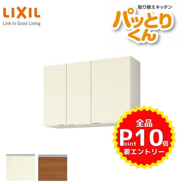 キッチン 吊戸棚 ミドル(高さ70cm) 間口105cm GXシリーズ GX-AM-105ZN LIXIL/リクシル 取り換えキッチン パッとりくん