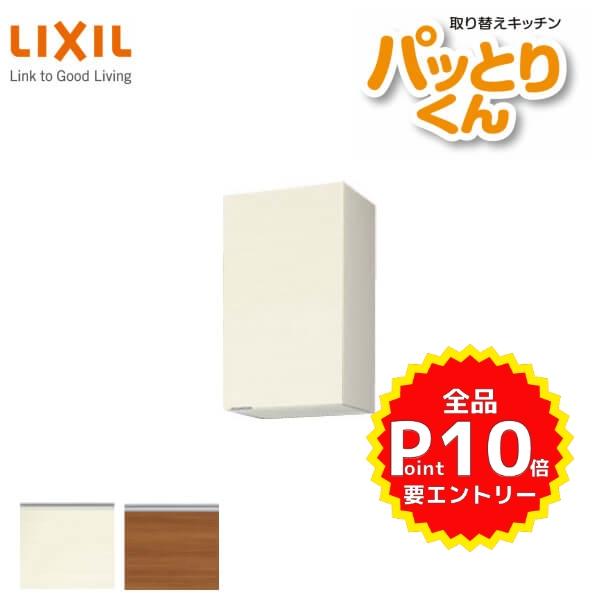 キッチン 吊戸棚 ミドル(高さ70cm) 間口40cm GXシリーズ GX-AM-40ZF 不燃仕様(側面底面) LIXIL/リクシル 取り換えキッチン パッとりくん