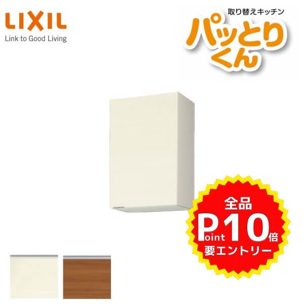 キッチン 吊戸棚 ミドル(高さ70cm) 間口45cm GXシリーズ GX-AM-45ZF 不燃仕様(側面底面) LIXIL/リクシル 取り換えキッチン パッとりくん