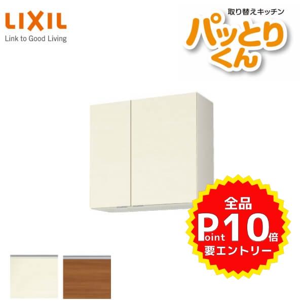 キッチン 吊戸棚 ミドル(高さ70cm) 間口75cm GXシリーズ GX-AM-75ZN LIXIL/リクシル 取り換えキッチン パッとりくん