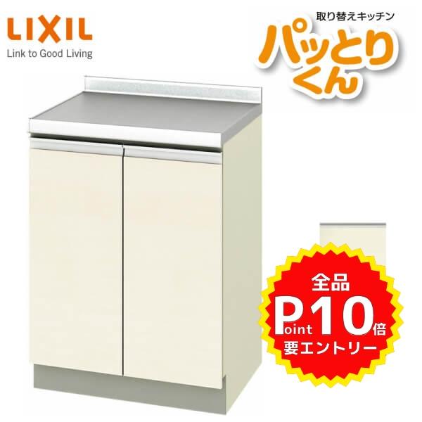 スペーサーキャビネット(調理台) 間口60cm GXシリーズ GX-TT-60 LIXIL/リクシル 取り換えキッチン パッとりくん