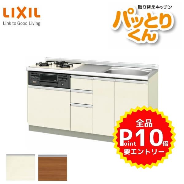 リクシル システムキッチン フロアユニット W1600mm 間口160cm GXシリーズ GX-U-160 LIXIL 取り換えキッチン パッとりくん 交換 リフォーム用キッチン 流し台