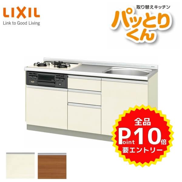 リクシル システムキッチン フロアユニット W1650mm 間口165cm GXシリーズ GX-U-165 LIXIL 取り換えキッチン パッとりくん 交換 リフォーム用キッチン 流し台