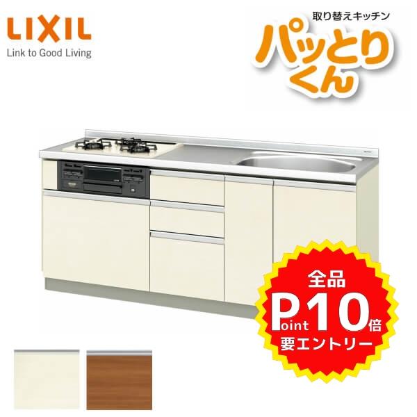 リクシル システムキッチン フロアユニット W1900mm 間口190cm GXシリーズ GX-U-190 LIXIL 取り換えキッチン パッとりくん 交換 リフォーム用キッチン 流し台