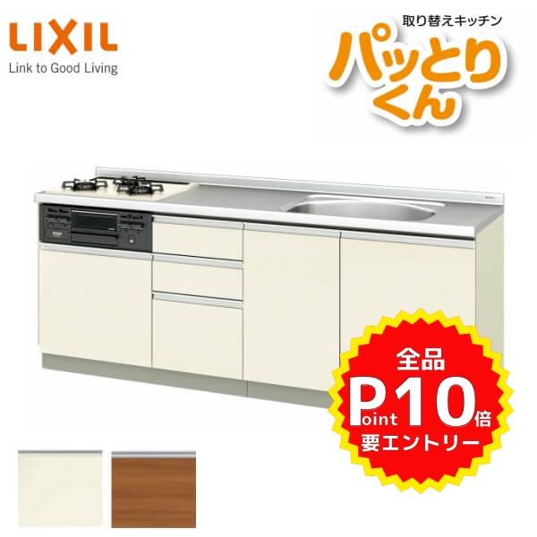 リクシル システムキッチン フロアユニット W2100mm 間口210cm GXシリーズ GX-U-210 LIXIL 取り換えキッチン パッとりくん 交換 リフォーム用キッチン 流し台