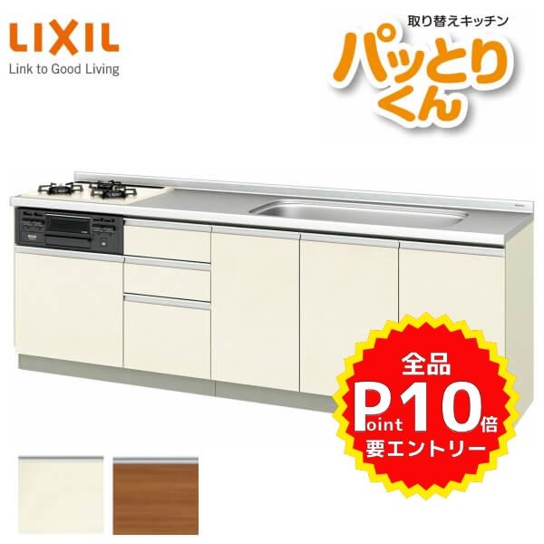 リクシル システムキッチン フロアユニット W2400mm 間口240cm GXシリーズ GX-U-240 LIXIL 取り換えキッチン パッとりくん 交換 リフォーム用キッチン 流し台