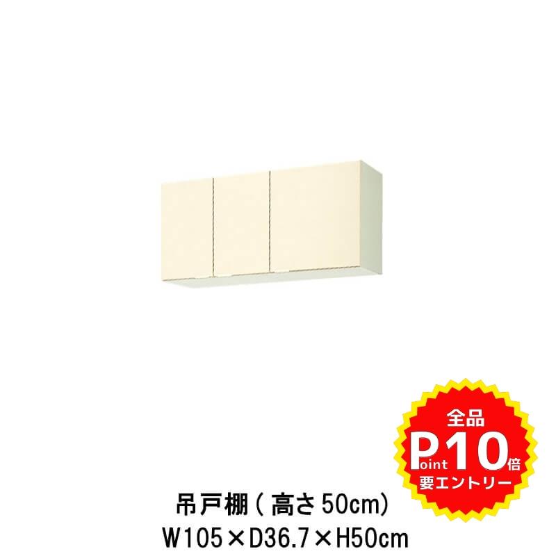キッチン 吊戸棚 高さ50cm W1050mm 間口105cm GK(F-W)-A-105 LIXIL リクシル 木製キャビネット GKシリーズ