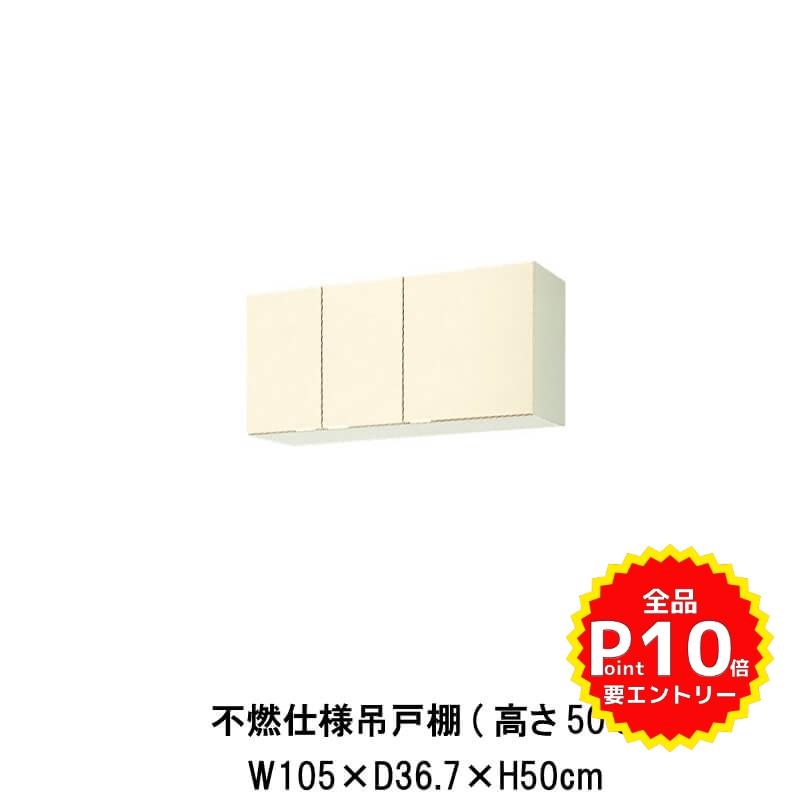 キッチン 不燃仕様吊戸棚 高さ50cm W1050mm 間口105cm GK(F-W)-A-105F(R-L) LIXIL リクシル 木製キャビネット GKシリーズ