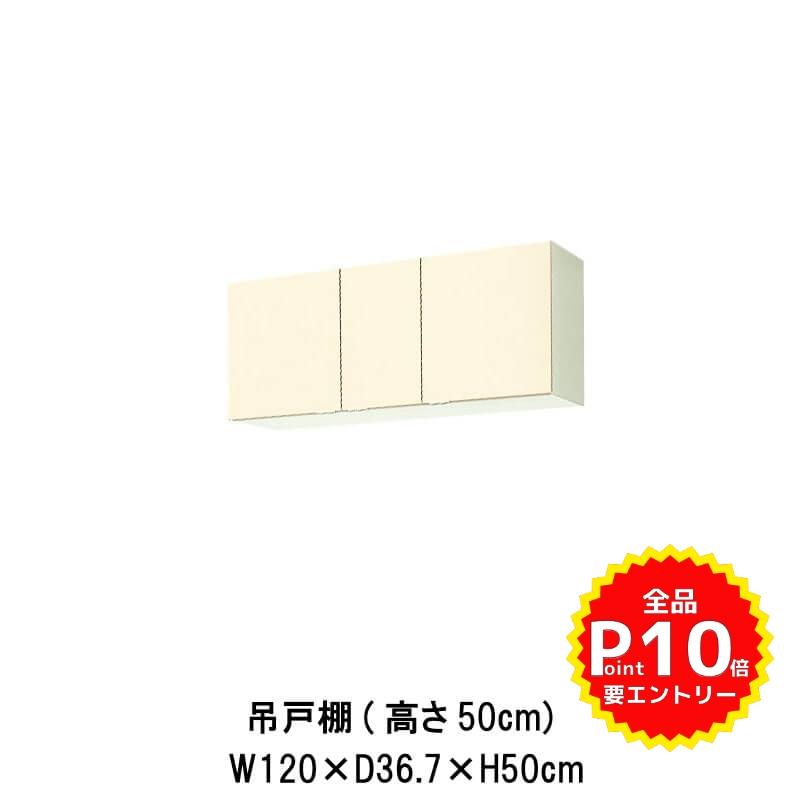 キッチン 吊戸棚 高さ50cm W1200mm 間口120cm GK(F-W)-A-120 LIXIL リクシル 木製キャビネット GKシリーズ