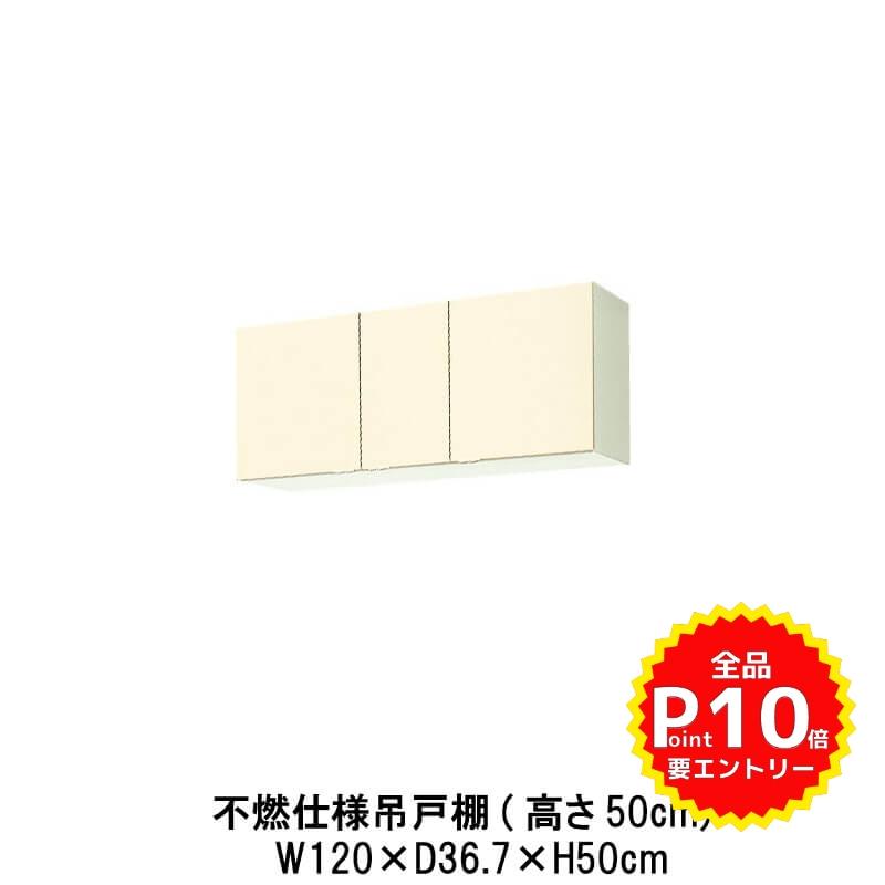 キッチン 不燃仕様吊戸棚 高さ50cm W1200mm 間口120cm GK(F-W)-A-120F(R-L) LIXIL リクシル 木製キャビネット GKシリーズ