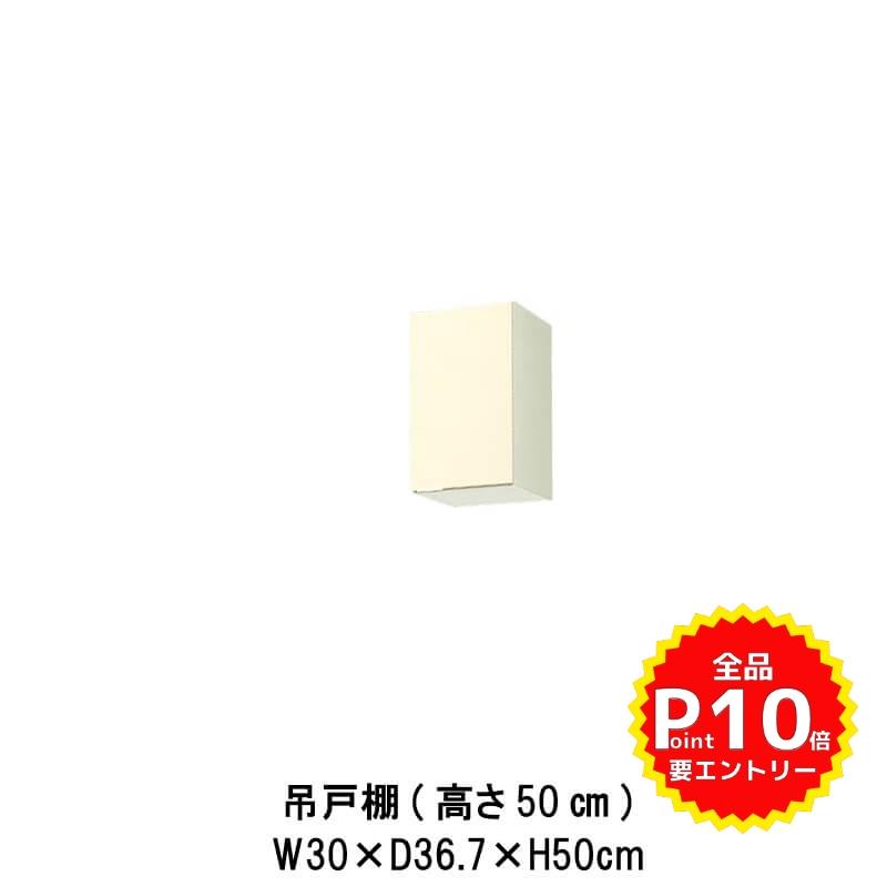 キッチン 吊戸棚 高さ50cm W300mm 間口30cm GK(F-W)-A-30※扉は右開きのみ LIXIL リクシル 木製キャビネット GKシリーズ