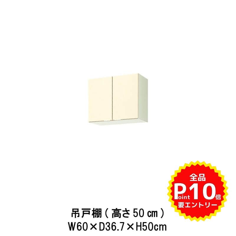 キッチン 吊戸棚 高さ50cm W600mm 間口60cm GK(F-W)-A-60 LIXIL リクシル 木製キャビネット GKシリーズ