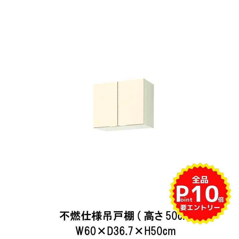 キッチン 不燃仕様吊戸棚 高さ50cm W600mm 間口60cm GK(F-W)-A-60F(R-L) LIXIL リクシル 木製キャビネット GKシリーズ