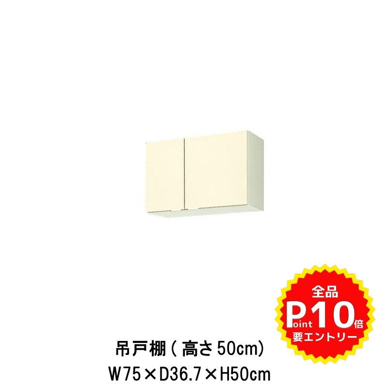 キッチン 吊戸棚 高さ50cm W750mm 間口75cm GK(F-W)-A-75 LIXIL リクシル 木製キャビネット GKシリーズ