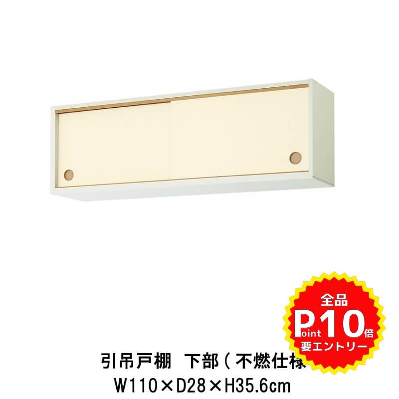 キッチン 引吊戸棚 下部(不燃仕様) 間口110cm GK(F-W)ALWS110FS(R-L)※【KJタイプ】対応 LIXIL リクシル 木製キャビネット GKシリーズ