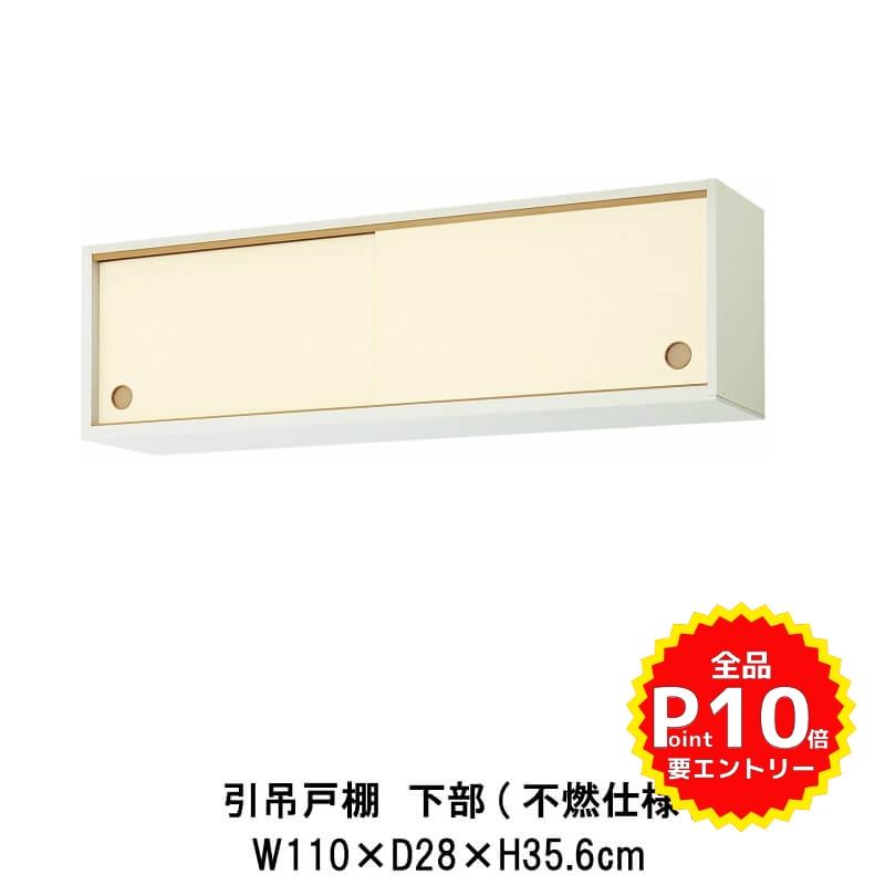 キッチン 引吊戸棚 下部(不燃仕様) W1200mm 間口120cm GK(F-W)ALWS120FS(R-L)※【KJタイプ】対応 LIXIL リクシル 木製キャビネット GKシリーズ