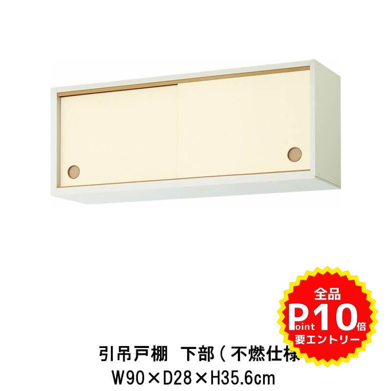 キッチン 引吊戸棚 下部(不燃仕様) W900mm 間口90cm GK(F-W)ALWS90FS(R-L)※【KJタイプ】対応 LIXIL リクシル 木製キャビネット GKシリーズ