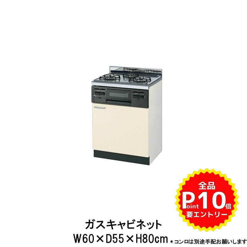 キッチン ガスキャビネット W600mm 間口60cm GK(F-W)-G-60K(R-L) LIXIL リクシル 木製キャビネット GKシリーズ