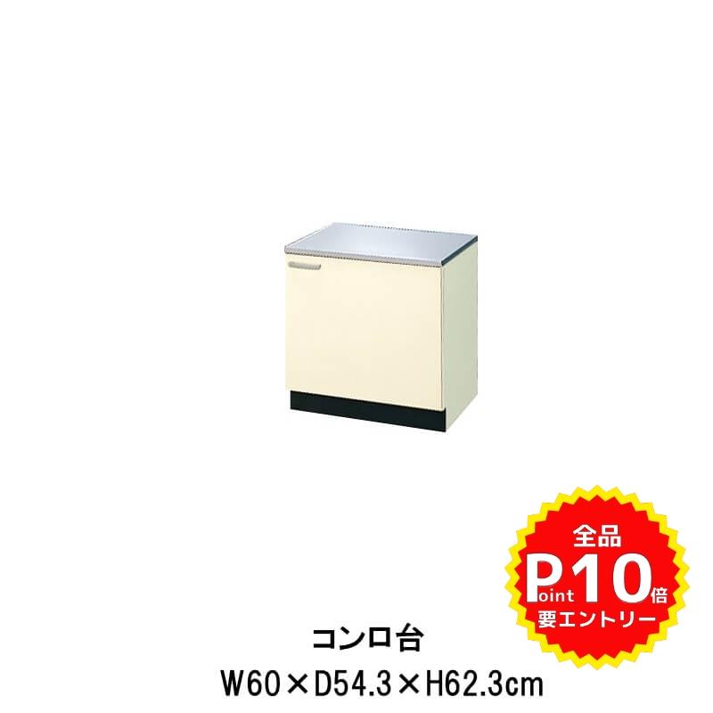キッチン コンロ台 W600mm 間口60cm GK(F-W)-K-60K(R-L) LIXIL リクシル 木製キャビネット GKシリーズ